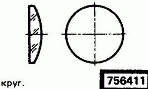 Код классификатора ЕСКД 756411