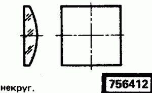 Код классификатора ЕСКД 756412