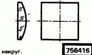 Код классификатора ЕСКД 756416