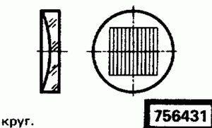 Код классификатора ЕСКД 756431