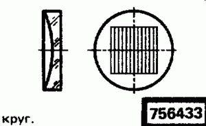 Код классификатора ЕСКД 756433