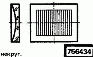 Код классификатора ЕСКД 756434