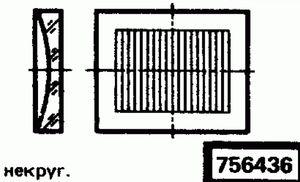 Код классификатора ЕСКД 756436