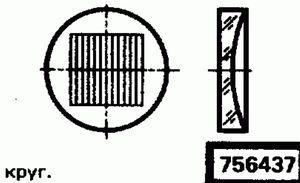 Код классификатора ЕСКД 756437