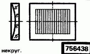 Код классификатора ЕСКД 756438