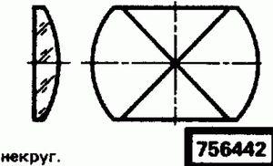 Код классификатора ЕСКД 756442