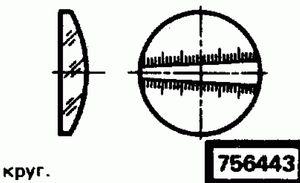 Код классификатора ЕСКД 756443