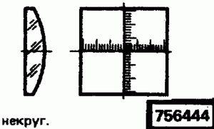 Код классификатора ЕСКД 756444