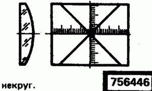 Код классификатора ЕСКД 756446