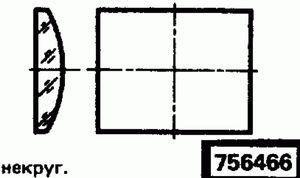 Код классификатора ЕСКД 756466