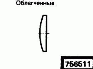 Код классификатора ЕСКД 756511