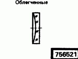 Код классификатора ЕСКД 756521