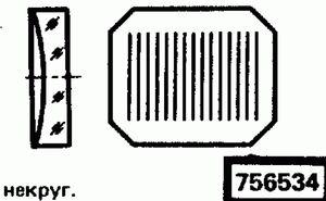 Код классификатора ЕСКД 756534