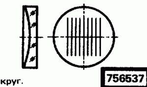 Код классификатора ЕСКД 756537