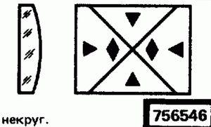 Код классификатора ЕСКД 756546