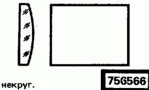 Код классификатора ЕСКД 756566
