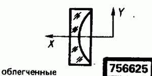 Код классификатора ЕСКД 756625