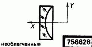 Код классификатора ЕСКД 756626