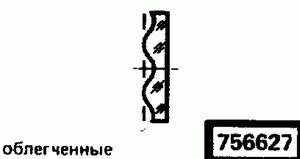 Код классификатора ЕСКД 756627