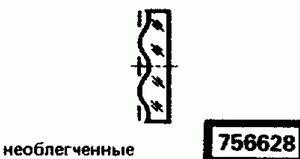 Код классификатора ЕСКД 756628