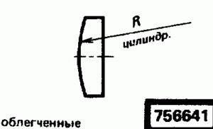 Код классификатора ЕСКД 756641