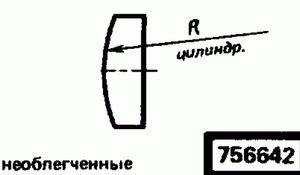 Код классификатора ЕСКД 756642