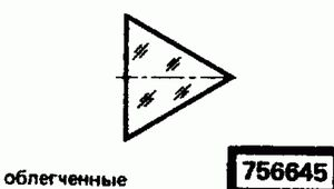 Код классификатора ЕСКД 756645