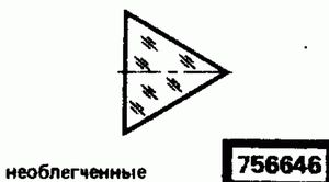 Код классификатора ЕСКД 756646