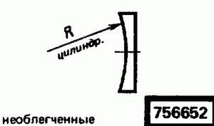 Код классификатора ЕСКД 756652