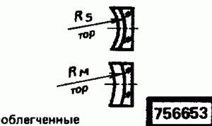 Код классификатора ЕСКД 756653