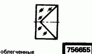 Код классификатора ЕСКД 756655