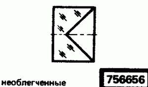 Код классификатора ЕСКД 756656