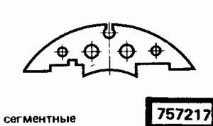 Код классификатора ЕСКД 757217