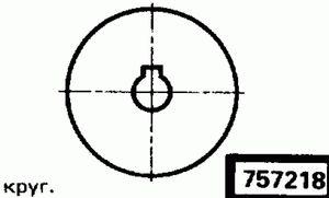 Код классификатора ЕСКД 757218
