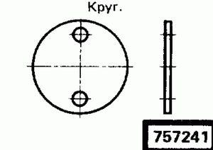Код классификатора ЕСКД 757241