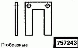 Код классификатора ЕСКД 757243