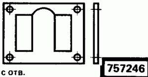 Код классификатора ЕСКД 757246
