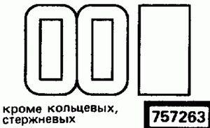 Код классификатора ЕСКД 757263