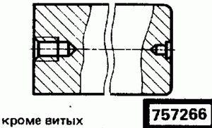 Код классификатора ЕСКД 757266