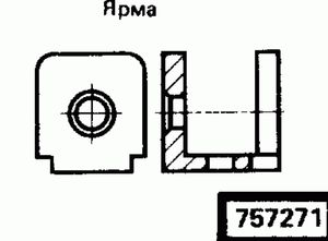 Код классификатора ЕСКД 757271