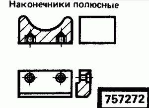 Код классификатора ЕСКД 757272