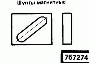 Код классификатора ЕСКД 757274