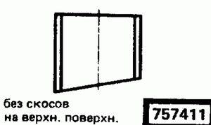 Код классификатора ЕСКД 757411
