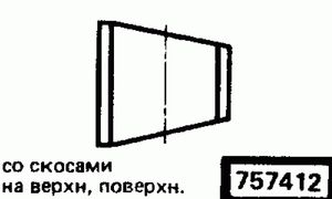 Код классификатора ЕСКД 757412