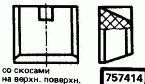 Код классификатора ЕСКД 757414