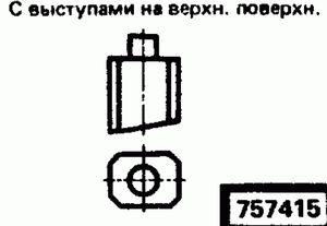 Код классификатора ЕСКД 757415