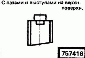 Код классификатора ЕСКД 757416