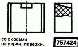 Код классификатора ЕСКД 757424