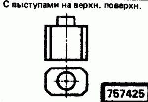 Код классификатора ЕСКД 757425