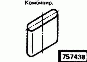 Код классификатора ЕСКД 757438
